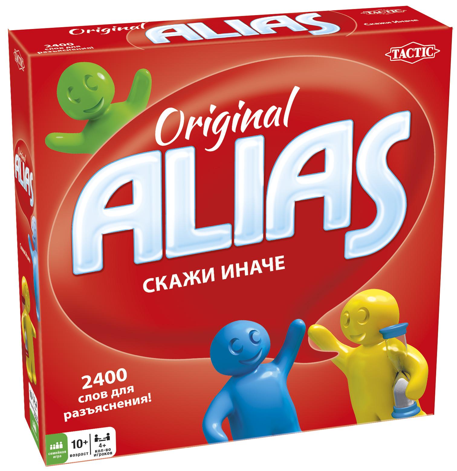 ALIAS (RU)