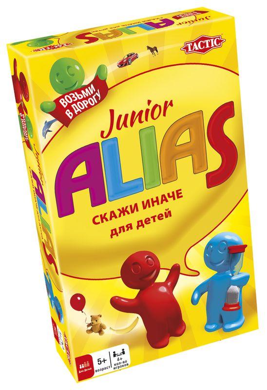 ALIAS JUNIOR TRAVEL (RU)